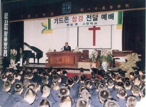 기드온성경전달예배