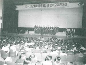 중등학교 합창대회