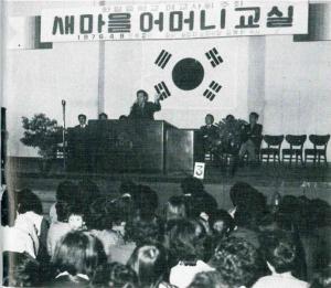 새마을 어머니 교실 본교 이사장 김예환박사님