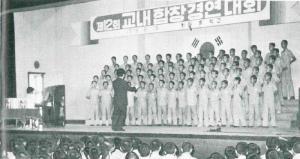 합창경연대회