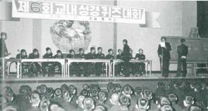 성경퀴즈대회